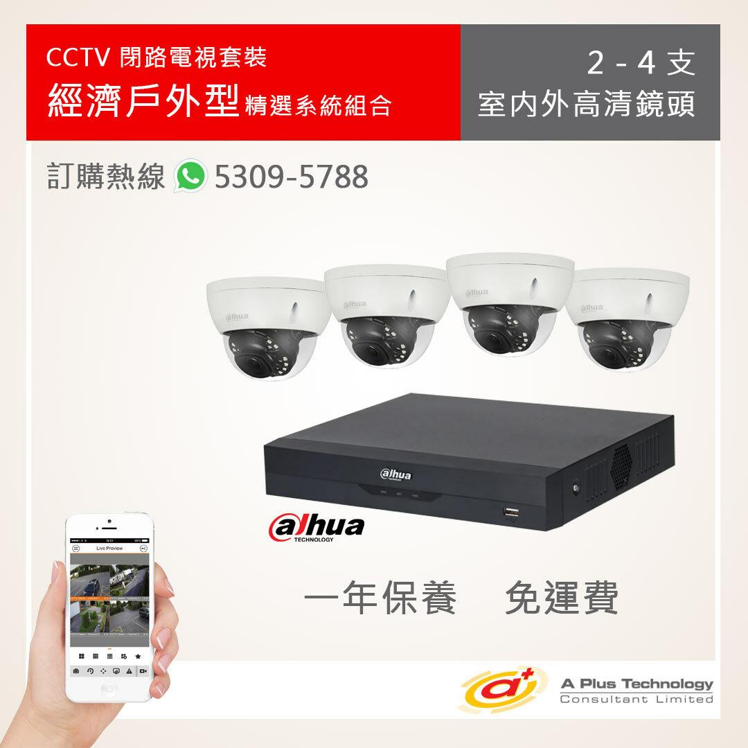 CCTV 閉路電視 2-4 鏡頭錄影套裝 | Dahua 大華高清夜視防水防爆系列 (可另加安裝服務)