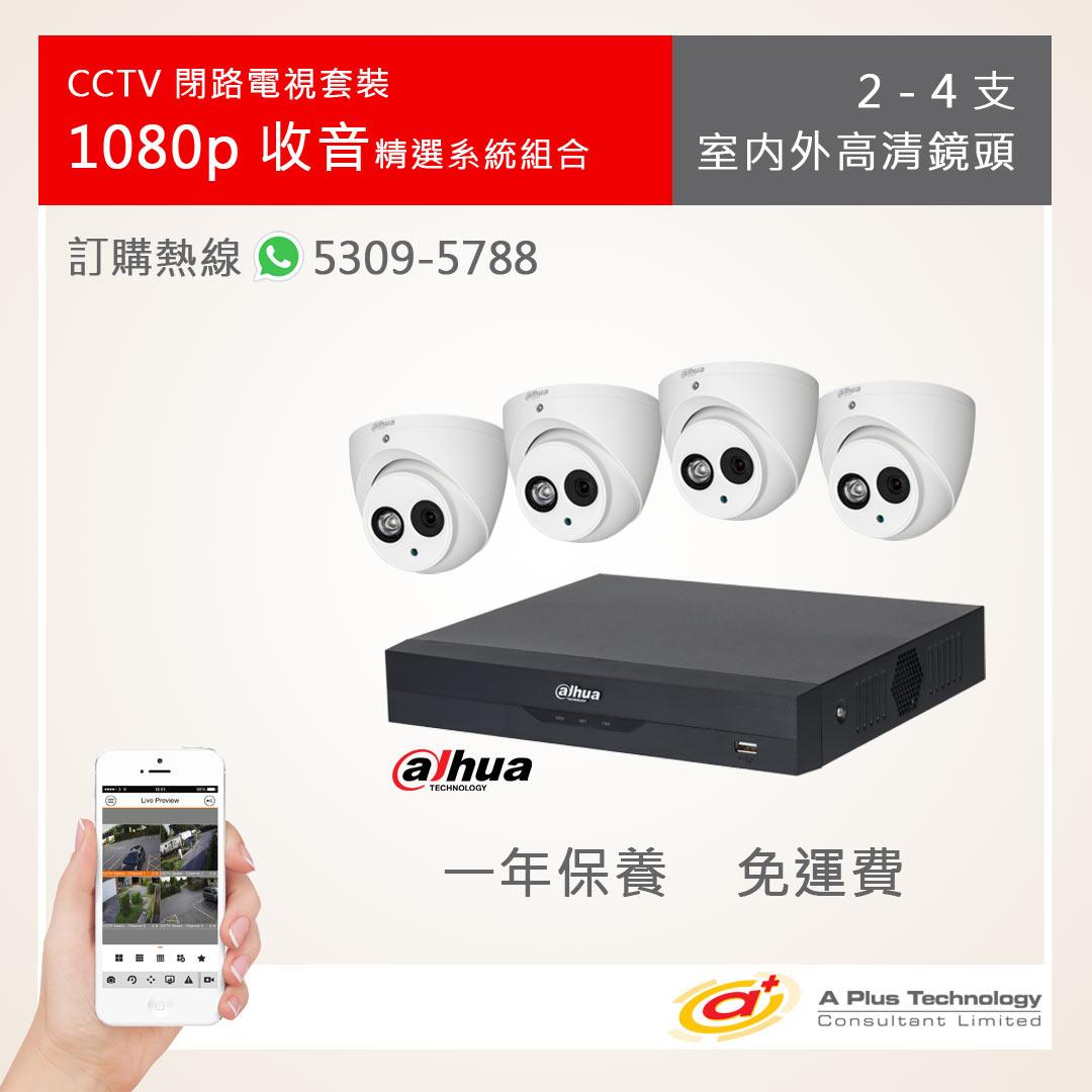 CCTV 閉路電視 2-4 鏡頭錄影套裝 | Dahua 大華高清夜視防水收音系列 (可另加安裝服務)