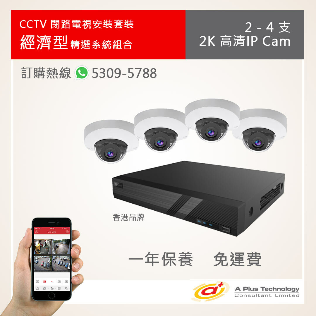 CCTV 閉路電視安裝 | 2-4 IP Camera 網絡錄影經濟套裝 | A Plus 2K 高清夜視防水系列