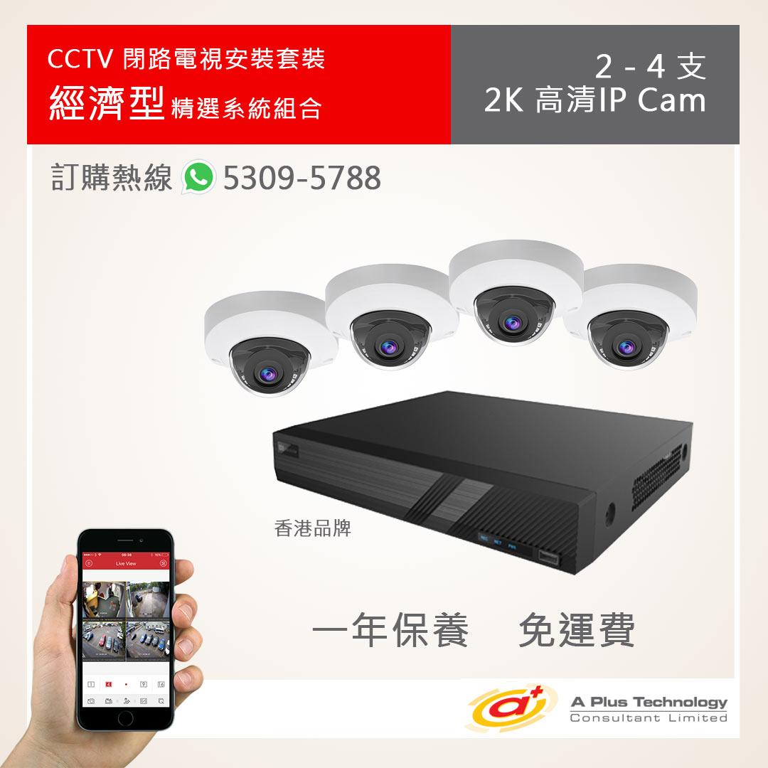 CCTV 閉路電視安裝   2-4 IP Camera 網絡錄影經濟套裝   A Plus 2K 高清夜視防水系列