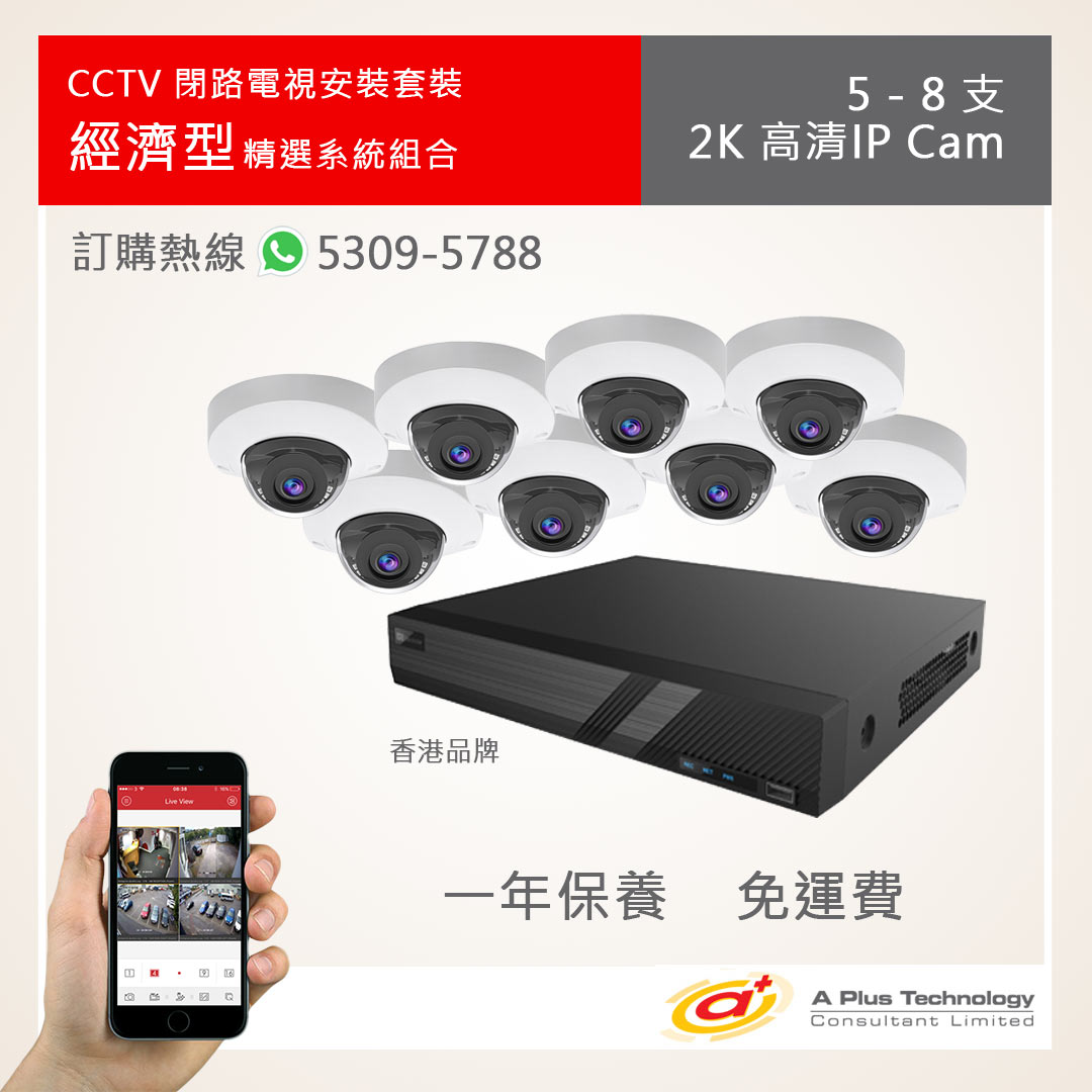 CCTV 閉路電視安裝   5-8 IP Camera 網絡錄影經濟套裝   A Plus 2K 高清夜視防水系列